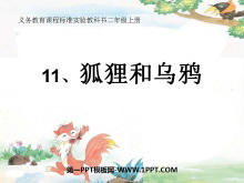 《狐狸和乌鸦》PPT课件3