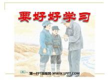 《要好好学字》PPT课件3