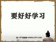 《要好好学字》PPT课件4