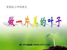 《做一片美的叶子》PPT课件3