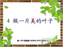 《做一片美的叶子》PPT课件4