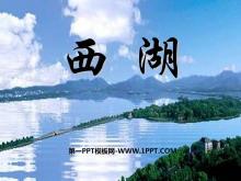 《西湖》PPT�n件4