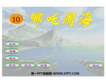 《哪吒闹海》PPT课件3