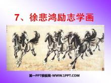 《徐悲鸿励志学画》PPT课件4