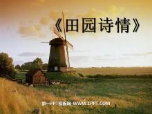 《田园诗情》PPT课件3
