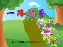 《一路花香》PPT课件3