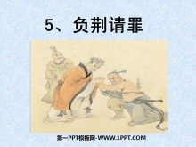 《负荆请罪》PPT课件5