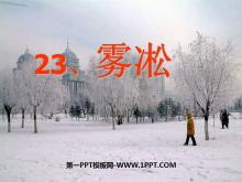 《雾凇》PPT课件5