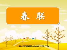《春联》PPT课件4