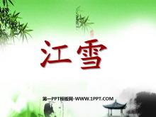 《江雪》PPT�n件7