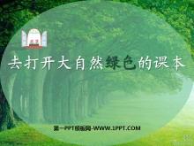 《去打开大自然绿色的课本》PPT课件3