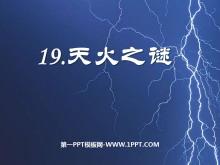 《天火之谜》PPT课件3