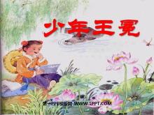 《少年王冕》PPT课件3