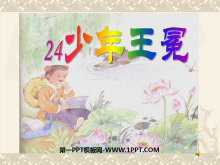《少年王冕》PPT课件4