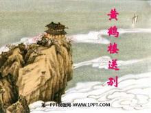 《黄鹤楼送别》PPT课件5
