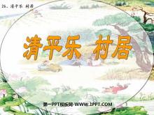 《清平乐村居》PPT课件6