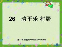 《清平乐村居》PPT课件5