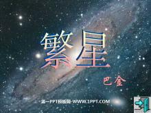 《繁星》PPT课件