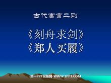 《古代寓言二则》PPT课件2