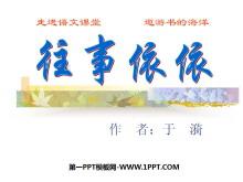 《往事依依》PPT课件3