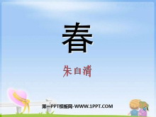 《春》PPT课件9