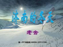《济南的冬天》PPT课件6