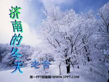 《济南的冬天》PPT课件7