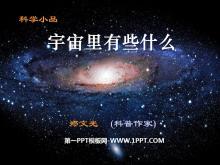 《宇宙里有些什么》PPT课件2