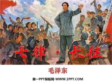 《七律·长征》PPT课件5