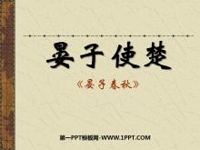 《晏子使楚》PPT课件10