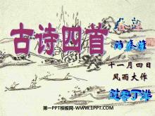 《古诗四首》PPT课件2