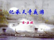 《记承天寺夜游》PPT课件6