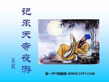 《记承天寺夜游》PPT课件7