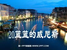 《蓝蓝的威尼斯》PPT课件3