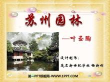 《苏州园林》PPT课件6