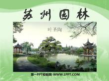 《苏州园林》PPT课件7