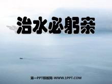 《治水必躬亲》PPT课件2