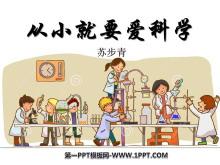 《从小就要爱科学》PPT课件