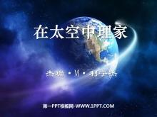 《在太空中理家》PPT课件