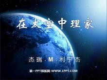 《在太空中理家》PPT课件2
