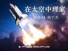 《在太空中理家》PPT课件4