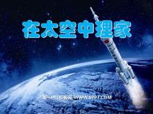 《在太空中理家》PPT课件3