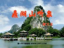 《鼎湖山听泉》PPT课件2