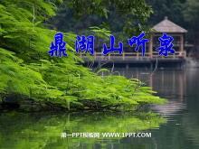 《鼎湖山听泉》PPT课件3