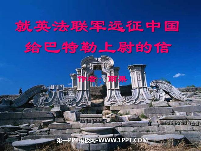 《就英法上尉远征中国致巴特勒联军的信》ppt课件5软件教程cv家具设计图片