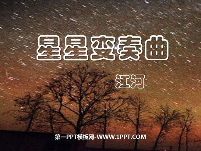 《课件变奏曲》PPT星星4-第一PPT张弓又搭箭教案下载图片