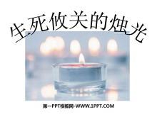 《生死攸关的烛光》PPT课件5