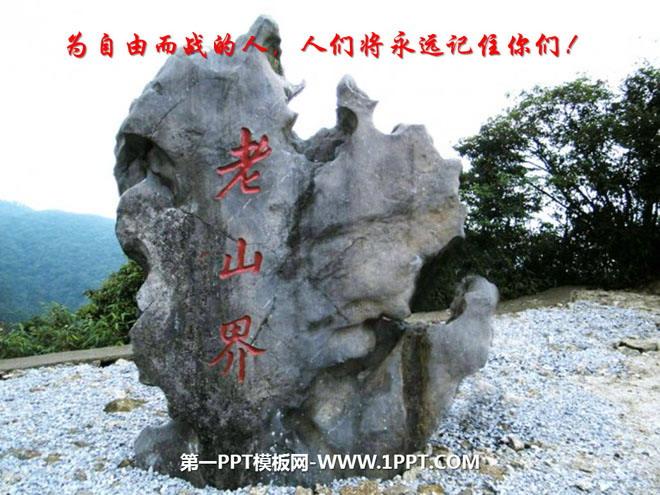 """《老山界》PPT课件 老山界是当年红军长征途中翻越的第一座大山。其主峰海拔2141.5米,为华南第一高峰,素有""""五岭极顶,华南之颠""""之美誉。 1934年12月,中央红军在湘江与国民党军队经过惨烈的激战,损失惨重,退入了山高路险的猫儿山,开始了翻越老山界的艰难历程。毛泽东、周恩来、邓小平、朱德、叶剑英等一代革命伟人率中央红军三军团、中央军委三纵队、后卫五军团、八军团日夜兼程翻越老山界。 ."""