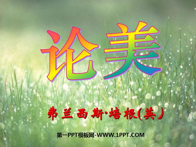 九年级上册历史课件_《论美》PPT课件2 - 第一PPT