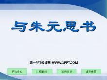 《与朱元思书》PPT课件8